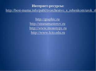 Интернет-ресурсы: http://best-mama.info/publ/tvorchestvo_s_rebenkom/urok_riso
