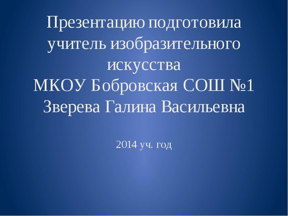 Презентацию подготовила учитель изобразительного искусства МКОУ Бобровская СО...