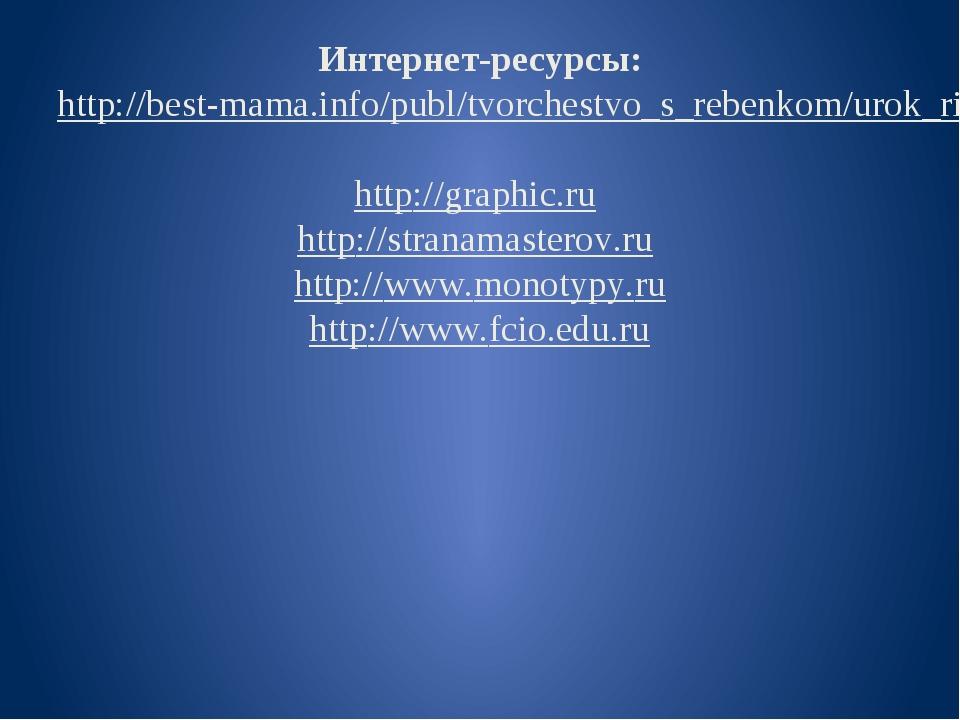 Интернет-ресурсы: http://best-mama.info/publ/tvorchestvo_s_rebenkom/urok_riso...