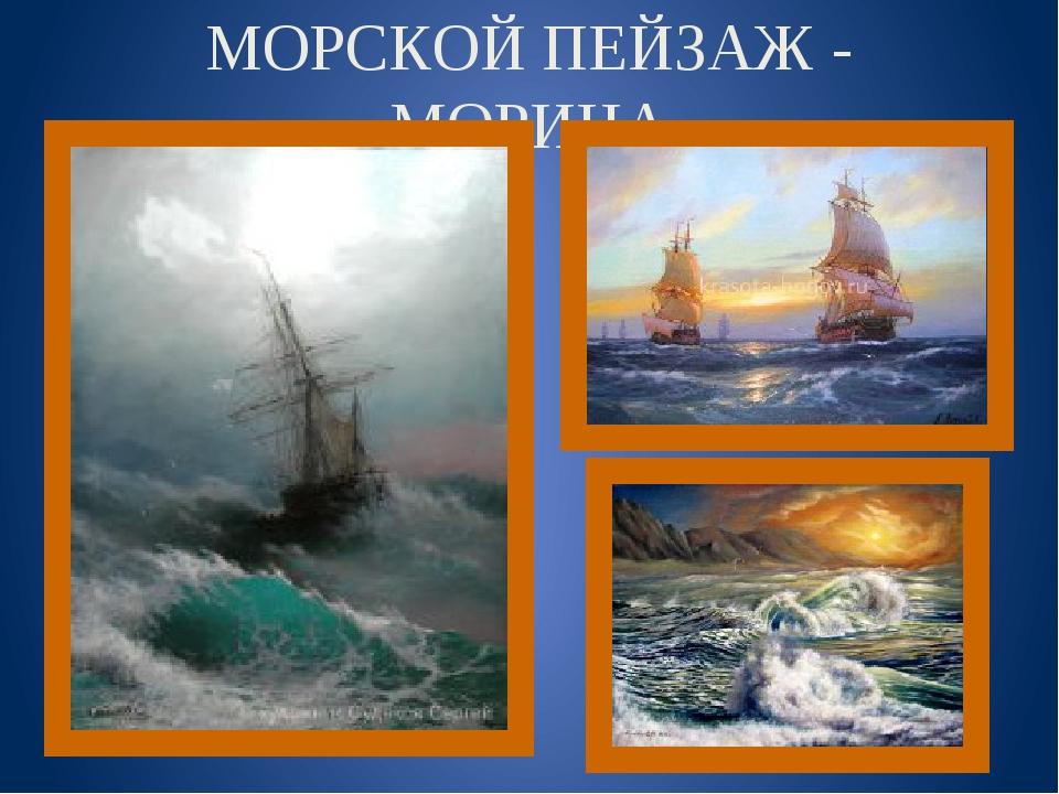 МОРСКОЙ ПЕЙЗАЖ - МОРИНА