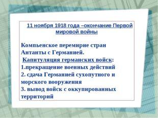 11 ноября 1918 года –окончание Первой мировой войны Компьенское перемирие ст