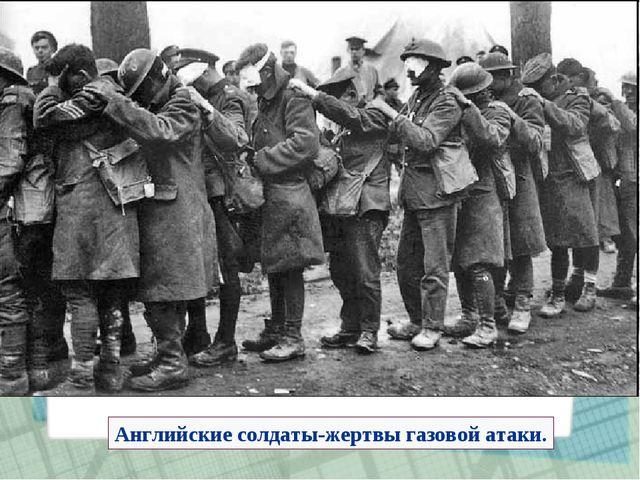Английские солдаты-жертвы газовой атаки.