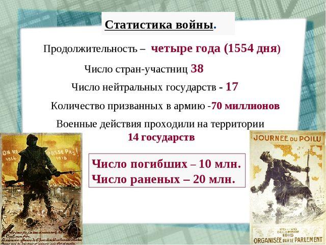 Статистика войны. Продолжительность – четыре года (1554 дня) Число стран-учас...