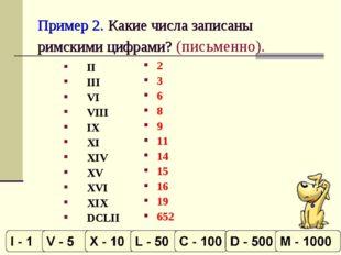 Пример 2. Какие числа записаны римскими цифрами? (письменно). II III VI VIII
