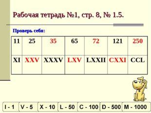 Рабочая тетрадь №1, стр. 8, № 1.5. Проверь себя: 1125356572121250 XIXX