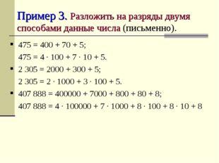 Пример 3. Разложить на разряды двумя способами данные числа (письменно). 475