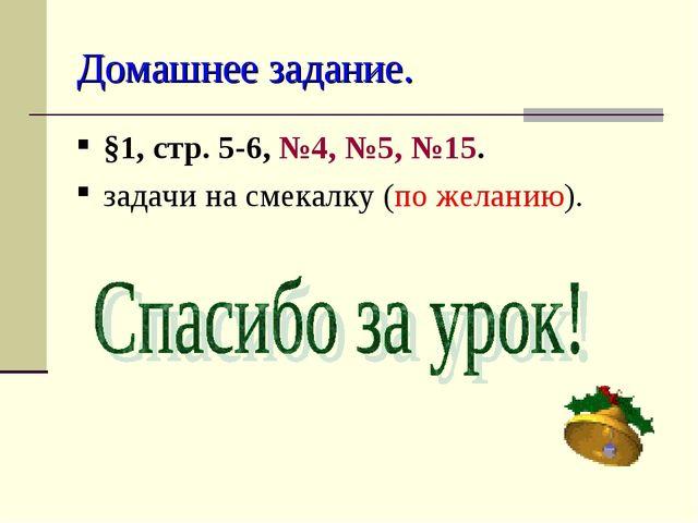 Домашнее задание. §1, стр. 5-6, №4, №5, №15. задачи на смекалку (по желанию).