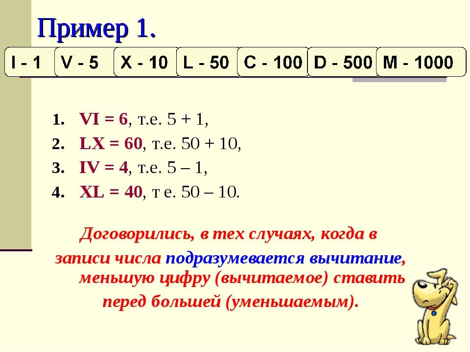 Пример 1. VI = 6, т.е. 5 + 1, LX = 60, т.е. 50 + 10, IV = 4, т.е. 5 – 1, XL =...