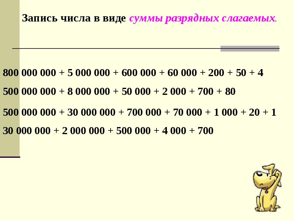 Запись числа в виде суммы разрядных слагаемых. 800 000 000 + 5 000 000 + 600...