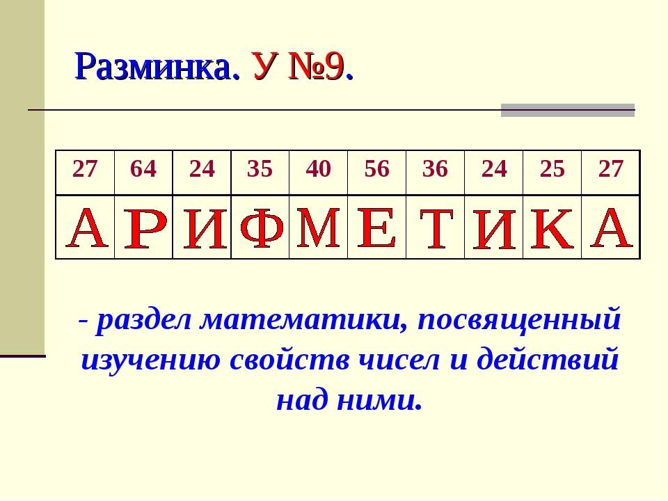 Разминка. У №9. - раздел математики, посвященный изучению свойств чисел и дей...