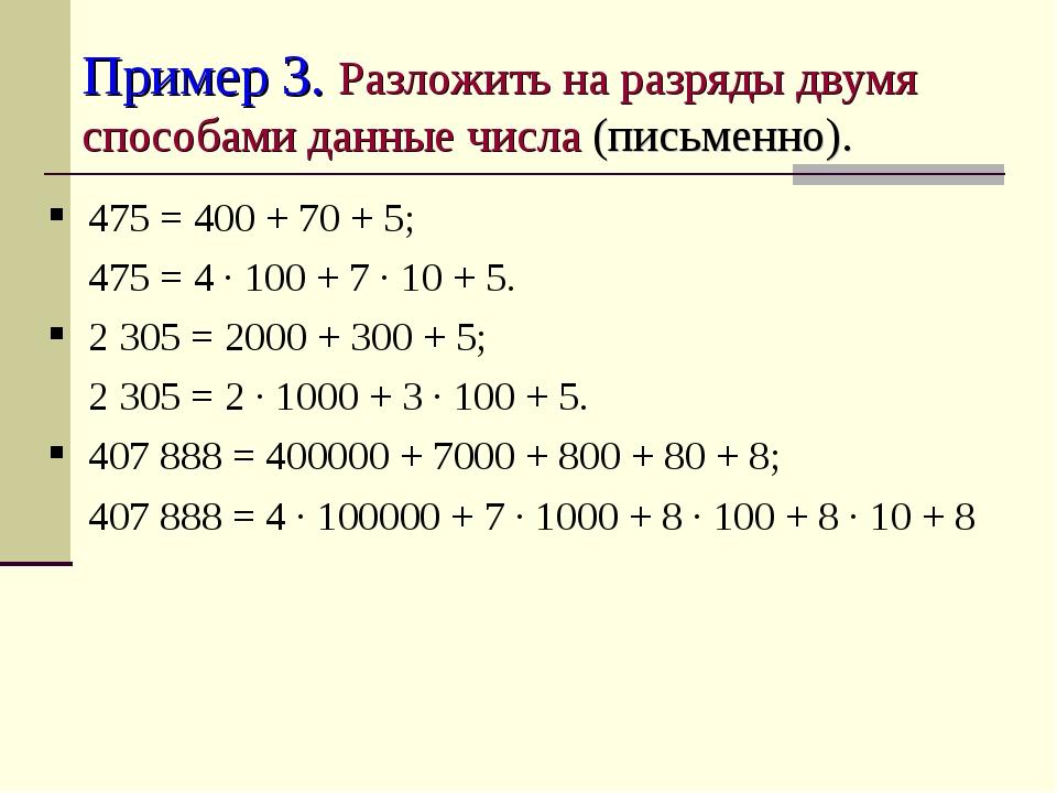Пример 3. Разложить на разряды двумя способами данные числа (письменно). 475...