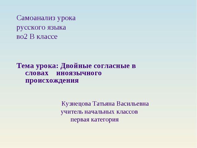 Самоанализ урока русского языка во2 В классе Тема урока: Двойные согласные в...