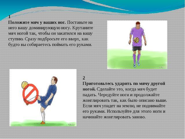 1 Положите мяч у ваших ног.Поставьте на него вашу доминирующую ногу. Крутани...