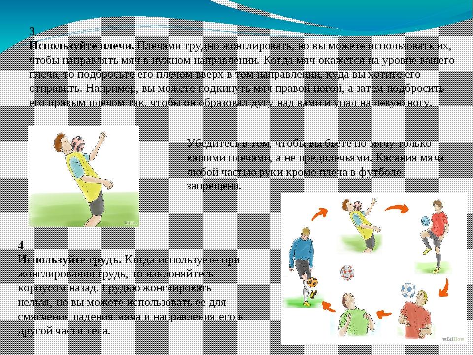 3 Используйте плечи.Плечами трудно жонглировать, но вы можете использовать и...