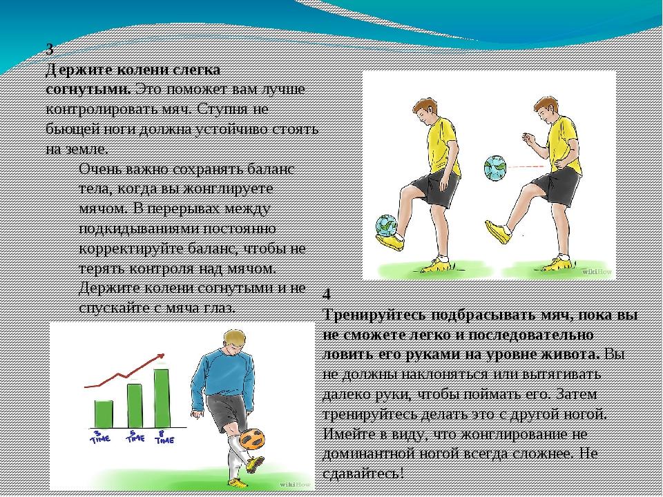 3 Держите колени слегка согнутыми.Это поможет вам лучше контролировать мяч....