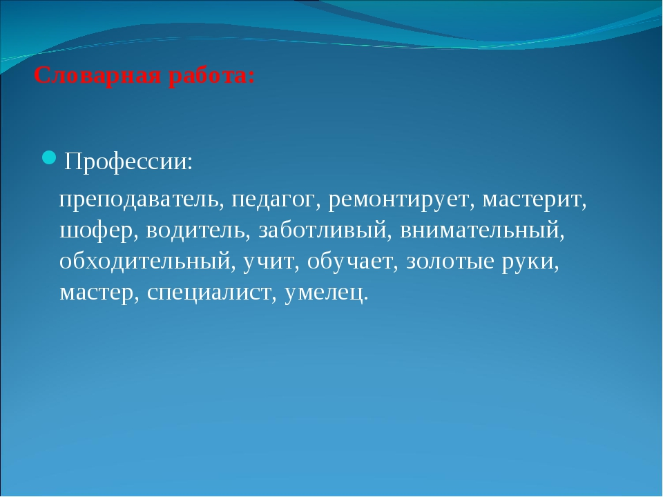 Словарная работа: Профессии: преподаватель, педагог, ремонтирует, мастерит, ш...