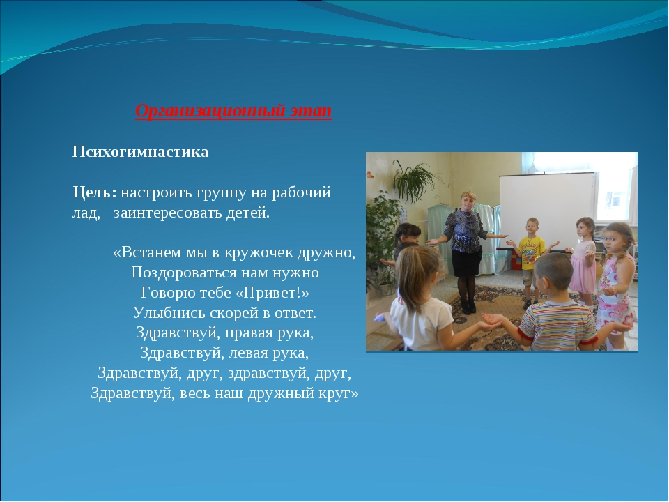 Организационный этап Психогимнастика Цель: настроить группу на рабочий лад, з...