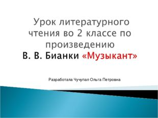 Разработала Чучупал Ольга Петровна
