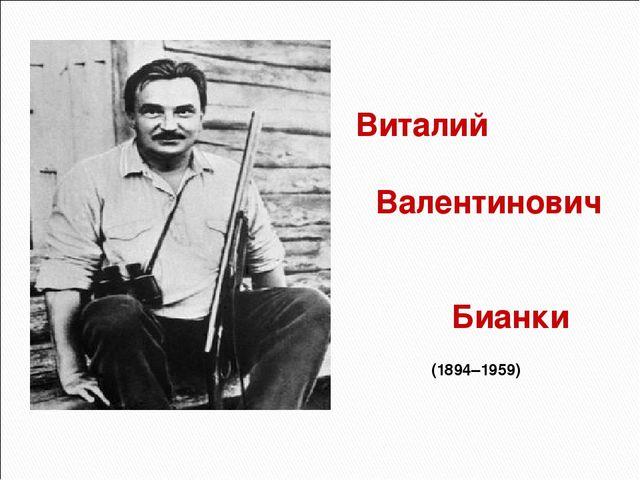 Виталий Валентинович Бианки (1894–1959)