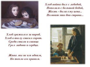 Хлеб сражался за народ, Хлеб в тылу спасал сирот. Среди стали и свинца Грел л