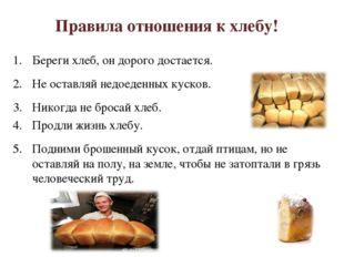 Правила отношения к хлебу! Береги хлеб, он дорого достается. Не оставляй недо