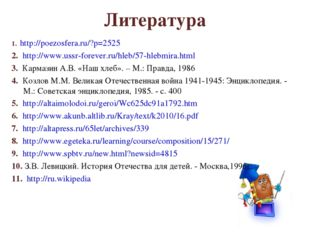 Литература 1. http://poezosfera.ru/?p=2525 2. http://www.ussr-forever.ru/hleb