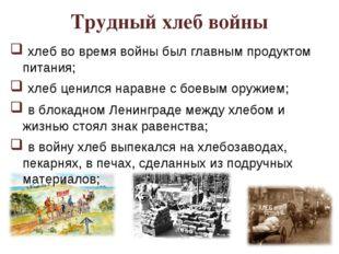 Трудный хлеб войны хлеб во время войны был главным продуктом питания; хлеб це