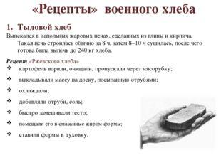 «Рецепты» военного хлеба Тыловой хлеб Выпекался в напольных жаровых печах, сд