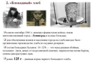2. «Блокадный» хлеб в июле-сентябре 1941 г. немецко-фашистские войска взяли м