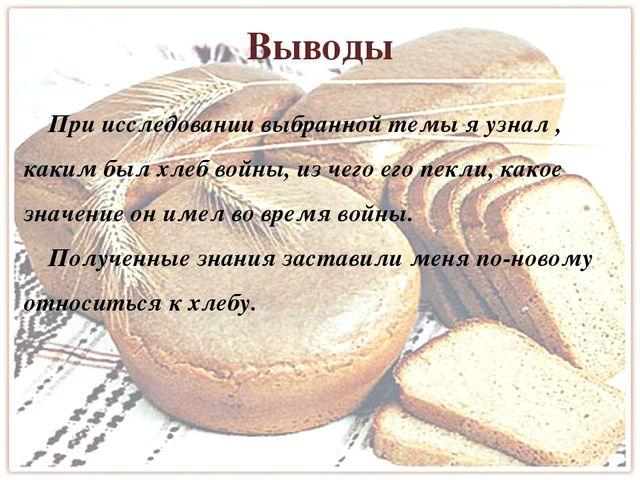 Выводы При исследовании выбранной темы я узнал , каким был хлеб войны, из чег...