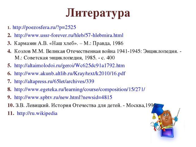 Литература 1. http://poezosfera.ru/?p=2525 2. http://www.ussr-forever.ru/hleb...
