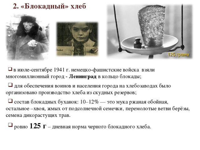 2. «Блокадный» хлеб в июле-сентябре 1941 г. немецко-фашистские войска взяли м...