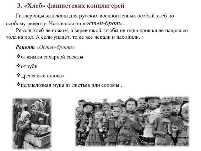 3. «Хлеб» фашистских концлагерей Гитлеровцы выпекали для русских военнопленн...