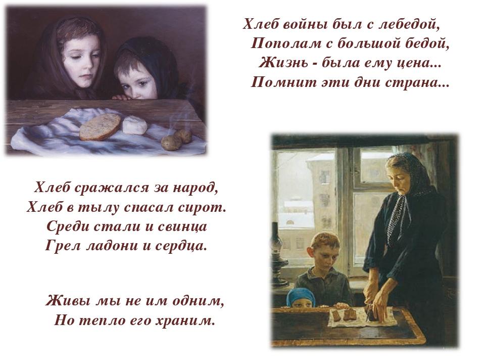 Хлеб сражался за народ, Хлеб в тылу спасал сирот. Среди стали и свинца Грел л...