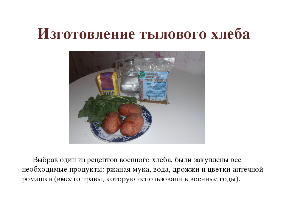 Изготовление тылового хлеба Выбрав один из рецептов военного хлеба, были заку...