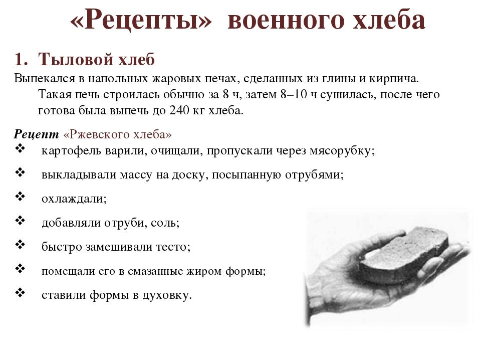 «Рецепты» военного хлеба Тыловой хлеб Выпекался в напольных жаровых печах, сд...