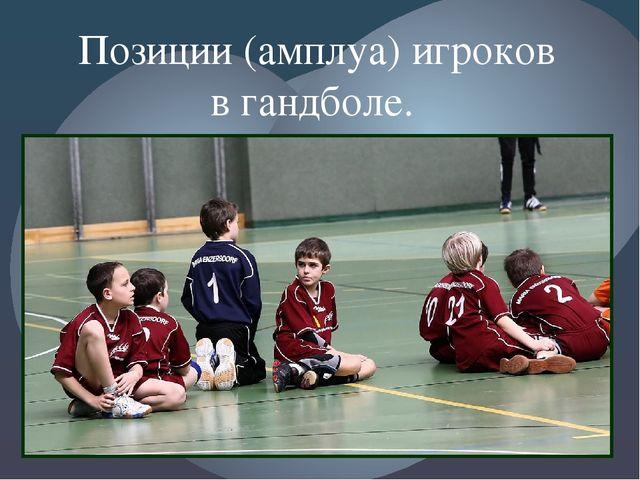 Позиции (амплуа) игроков в гандболе.