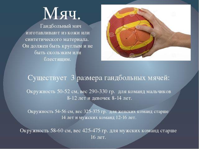 Мяч. Гандбольный мяч изготавливают из кожи или синтетического материала. Он д...
