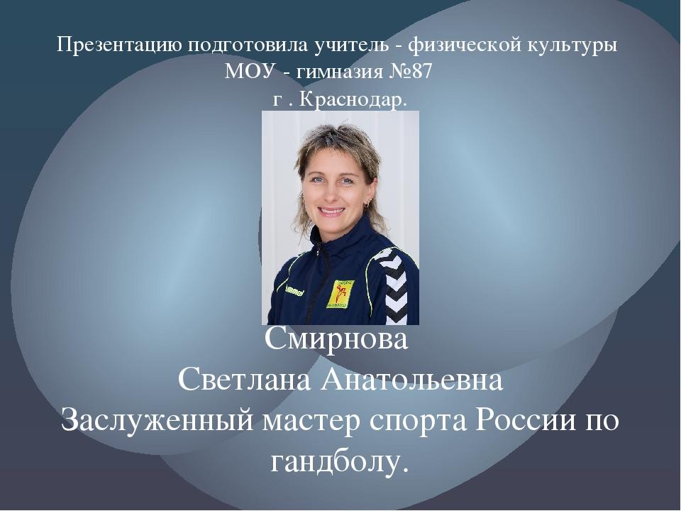 Презентацию подготовила учитель - физической культуры МОУ - гимназия №87 г ....
