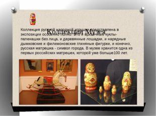 Коллекции Музея Коллекция русской народной игрушки представлена в экспозиции