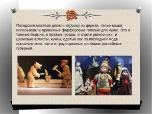 Посадские мастера делали игрушку из дерева, папье-маше, использовали привозны