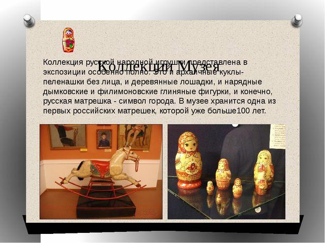 Коллекции Музея Коллекция русской народной игрушки представлена в экспозиции...