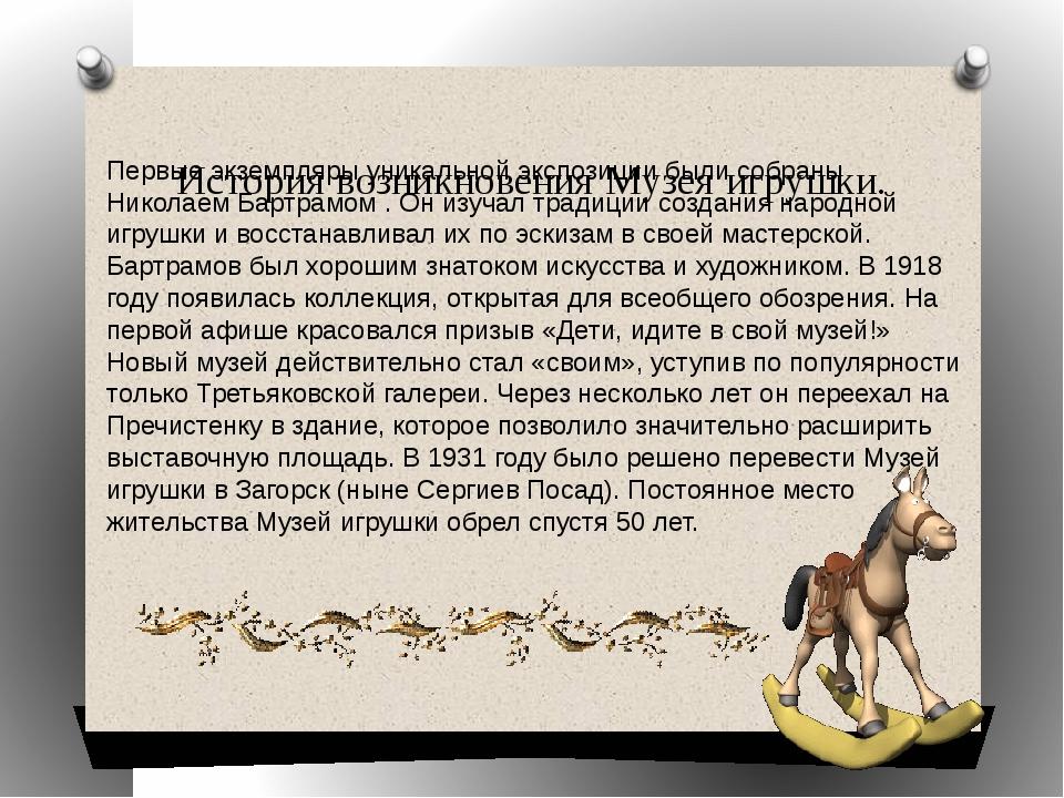История возникновения Музея игрушки. Первые экземпляры уникальной экспозиции...