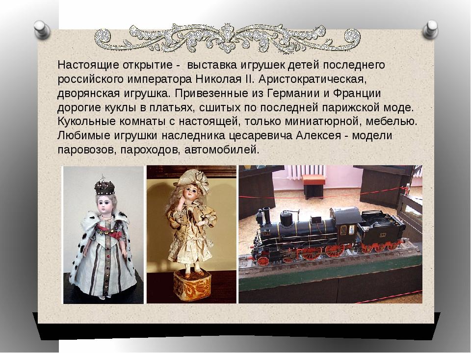 Настоящие открытие - выставка игрушек детей последнего российского императора...
