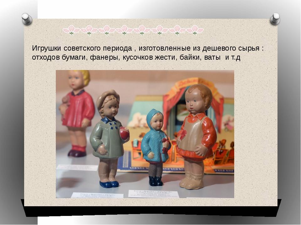 Игрушки советского периода , изготовленные из дешевого сырья : отходов бумаги...