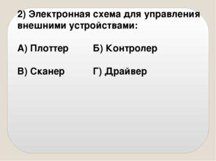 2) Электронная схема для управления внешними устройствами: А) ПлоттерБ) Ко