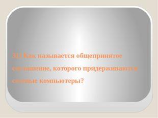 31) Как называется общепринятое соглашение, которого придерживаются сетевые к