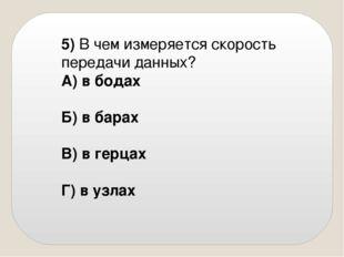 5) В чем измеряется скорость передачи данных? А) в бодах Б) в барах В) в