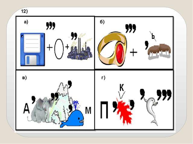 12) а) б) в) г)
