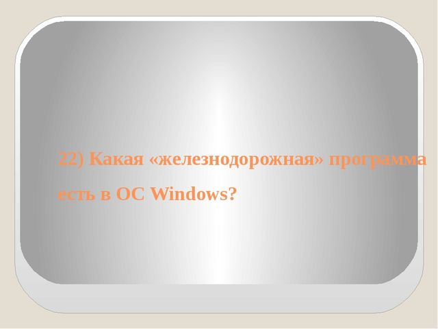 22) Какая «железнодорожная» программа есть в ОС Windows?